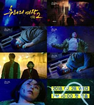 '추리의 여왕 시즌2' 더 자극적이고 강렬하다.. 두 번째 티저 영상 공개