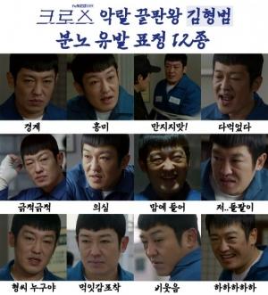 '크로스' 허성태, 분노 유발 '표정 12종 세트' 공개
