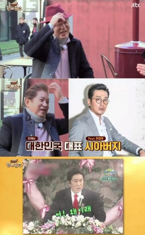 '한끼줍쇼' 김용건