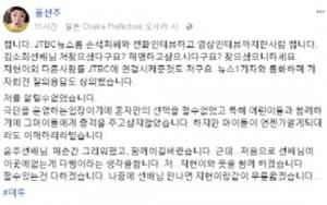 홍선주, 김소희 대표 앞에 나섰다...