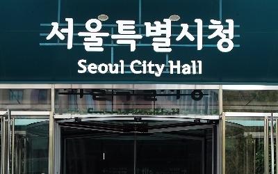 불공정·비리 판치는 서울시 '사회적 경제' 지원
