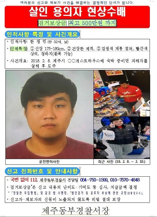 제주도 게스트하우스 살인 용의자 한정민 / 사진=연합뉴스