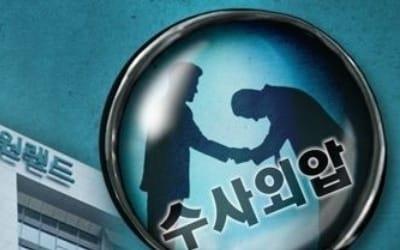 """'수사외압 폭로' 안미현 검사 """"증거 속 인물들이 증거삭제 요구"""""""