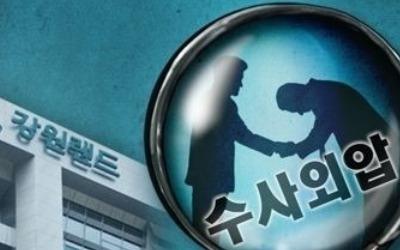 검찰, 강원랜드 채용비리 별도 수사단 구성… 외압의혹도 수사