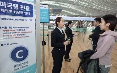 대한항공, 15일부터 미국행 승객 '항공보안 질의' 강화