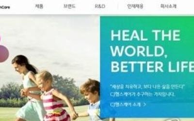"""한국콜마, 1.3조원에 CJ헬스케어 인수한다… """"톱5 제약사 목표"""""""