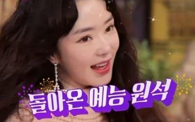 '해투3' 원조 '4차원 소녀' 서우의 솔직 입담…동시간대 1위