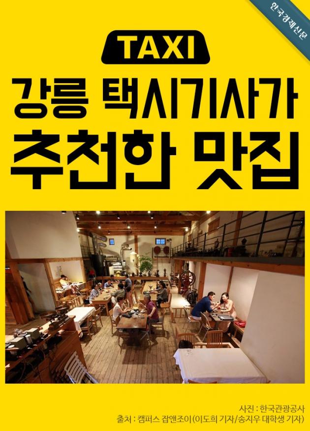 (카드뉴스) 강릉 택시기사가 추천한 맛집