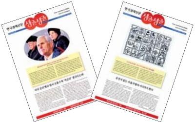 국내 최고 경제지 한국경제신문 구독하면 중고생 논술신문 생글생글을 보내드려요