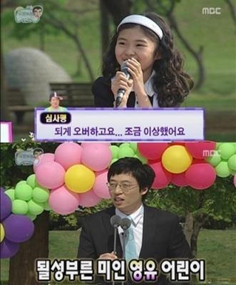 '슈가맨2' 7공주 이영유, 유재석과 남다른 인연 보니…