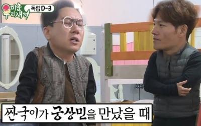 '미우새' 살림의 神 이상민, 독립한 '짠' 종국에 꿀팁 대방출…최고의 1분
