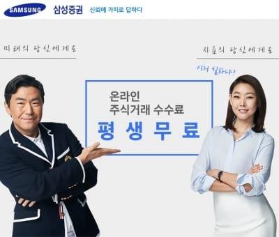삼성증권, 한혜진·이시언과 온라인 주식수수료 평생무료 캠페인 전개