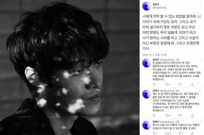 가수 강태구, 데이트 폭력 논란…