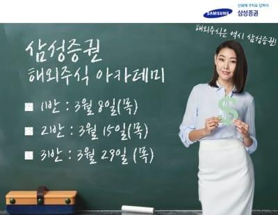 삼성증권, '해외주식 아카데미' 개최