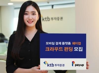 KTB투자증권, 30일까지 '페이업' 크라우드 펀딩 모집