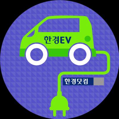세계가 'EV 시대'를 향해 움직이기 시작했다 … 한경닷컴 전기자동차 투자설명회