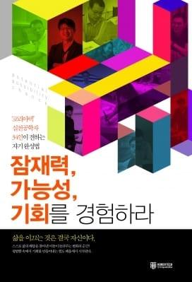 코리아텍, '실천공학기술자 34인의 성공스토리' 단행본 발간