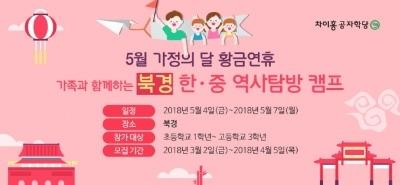 대교 차이홍, 4월5일까지 '한중 역사탐방캠프' 참가자 모집