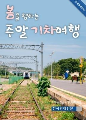 (카드뉴스) 봄을 향하는 주말 기차여행