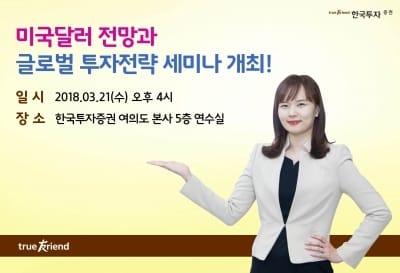 한국투자증권, 21일 달러 전망·글로벌 투자전략 세미나 개최