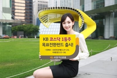 KB자산운용, KB코스닥1등주 목표전환펀드 출시