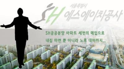 """""""정부 대책은 효과 100%""""…SH공공분양으로 노후대비까지 '성공'"""