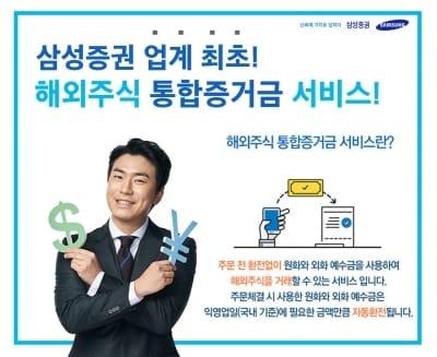삼성증권, 업계 최초 해외주식 통합증거금 서비스