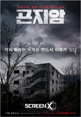 법원, 영화 '곤지암' 상영금지 가처분 기각
