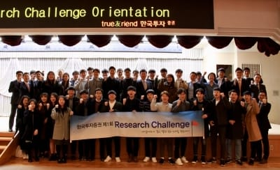 한국투자증권, 대학생 애널리스트 대회 '2018 리서치 챌린지' 개최