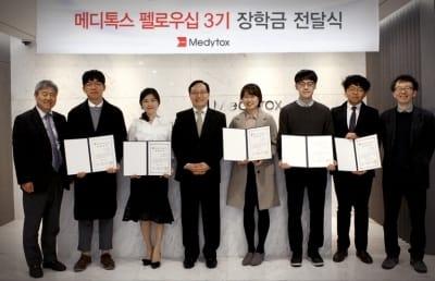 메디톡스, 한국과학기술원(KAIST)에 장학금 6000만원 전달