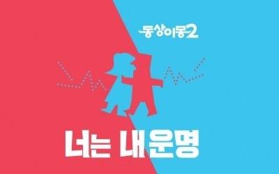 '동상이몽2' 추자현·우효광 빈자리 노사연·이무송이 채운다