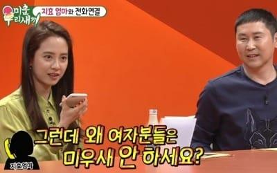 '미우새' 스튜디오 술렁이게 한 송지효母의 폭탄 발언은?