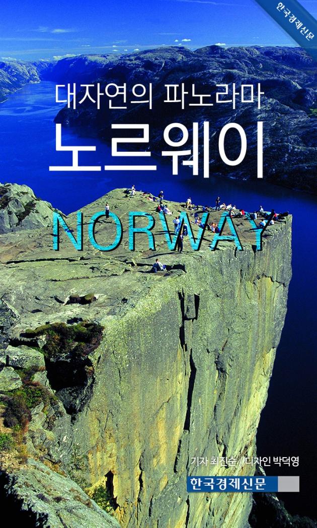 (카드뉴스) 대자연의 파노라마, 노르웨이