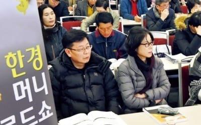 2018 한경 머니로드쇼 금리 상승기 재테크 비법 대방출