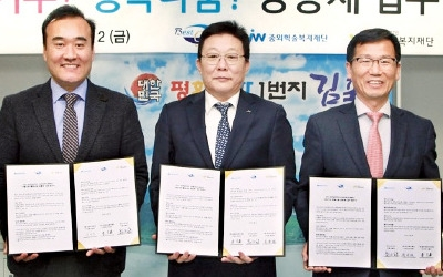JW그룹, 김포복지재단과 업무협약