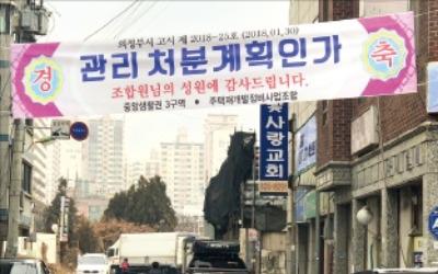 재건축 조이니… 수도권 재개발 시장 '후끈'
