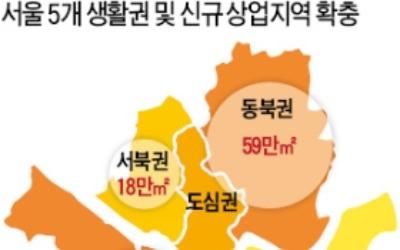 서울 동북·서남권에 상업지역 99만㎡ 늘린다
