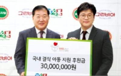 정식품, 10년째 결식아동 후원금 전달
