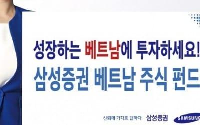 삼성증권, 베트남 우량주 선별 투자… 공격적 투자자에 딱!