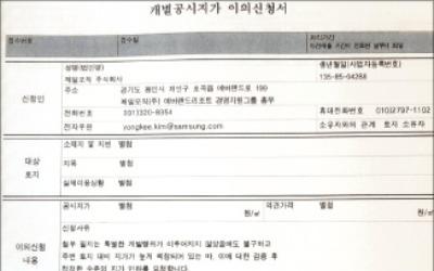 '에버랜드 용인 토지 가격 의혹'