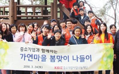 중기연합봉사단, 장애인시설 찾아 봉사활동
