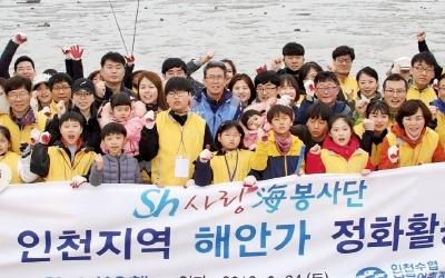 수협은행, 해안 환경정화 봉사활동