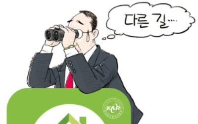 공인중개사協, 네이버에 '백기'?