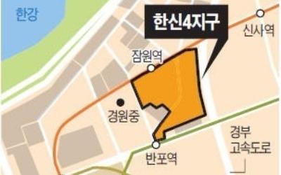 서울시 이주심의 넘은 한신4지구, 통합 재건축안 '고심'
