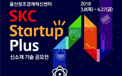 SKC, '공유 인프라' 본격 착수··· 신소재 기술 공모전 'SKC 스타트업 플러스' 개최