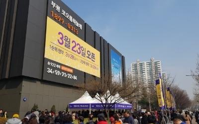 부평 코오롱하늘채… 모델하우스 2만7000여명 방문