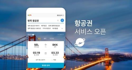 카톡으로 비행기표 산다… '항공권 by 카카오' 개시