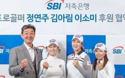 SBI저축은행 골프단, 정연주·김아림·이소미 후원