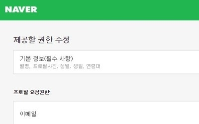 페북 '소셜 로그인'서 정보 유출… 네이버·카카오 안전할까