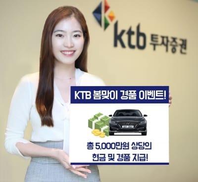 KTB투자증권, 6월말까지 봄맞이 경품 이벤트